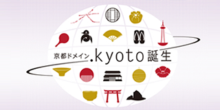 .kyoto 京都ドメイン