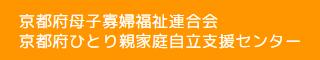 京都府母子寡婦福祉連合会・京都府ひとり親家庭自立支援センター