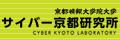 サイバー京都研究所