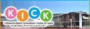 KICK けいはんなオープンイノベーションセンター/(公財)京都産業21